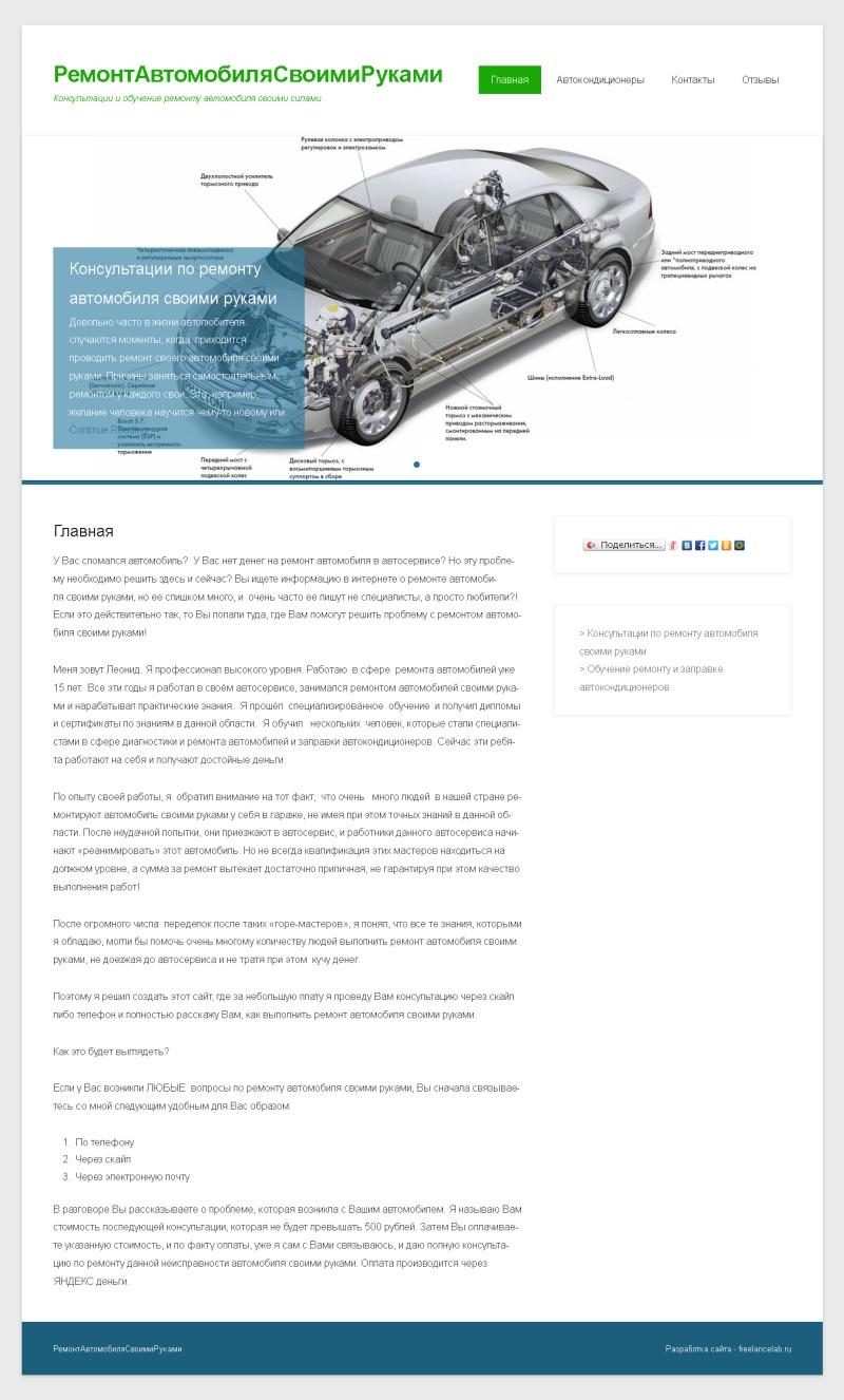 Сайты по ремонту автомобилей своими руками 184